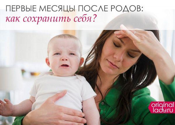 Актуально для молодых мам! После рождения малыша все мы склонны к хандре, у кого-то больше, у кого-то меньше выраженной. Как справиться с плохим настроением и радоваться будням молодой мамы?