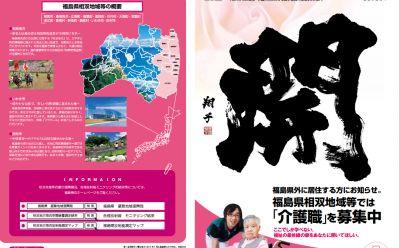県外の人に奨学金制度! 福島県に移住して働く介護人材を募集中   シカNews