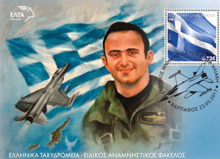 Τα Ελληνικά Ταχυδρομεία τιμούν τον ήρωα Σμηναγό Κώστα Ηλιάκη, το αεροπλάνο του οποίου κατέπεσε το 2006 κοντά στην Κάρπαθο έπειτα από επεισόδιο ελληνικών με τουρκικά μαχητικά, με Ειδική Αναμνηστική …
