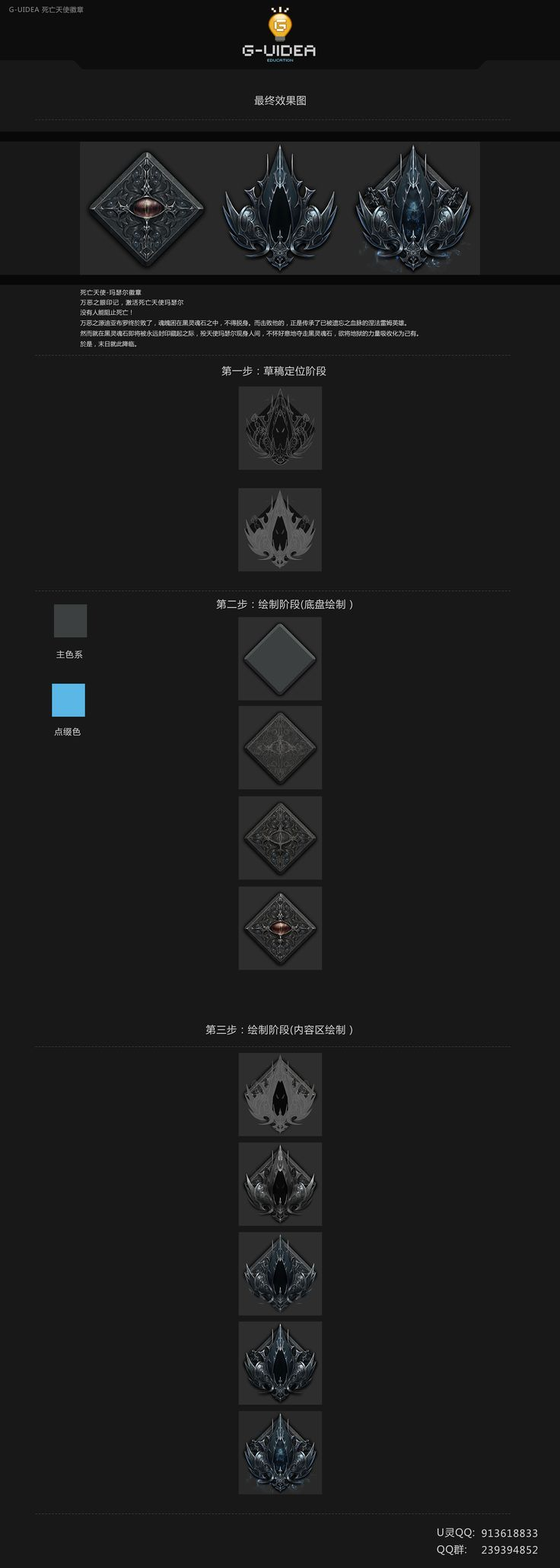 【G-UIDEA】死亡天使徽章设计及教程 |GAMEUI- 游戏设计圈聚集地 | 游戏UI | 游戏界面 | 游戏图标 | 游戏网站 | 游戏群 | 游戏设计