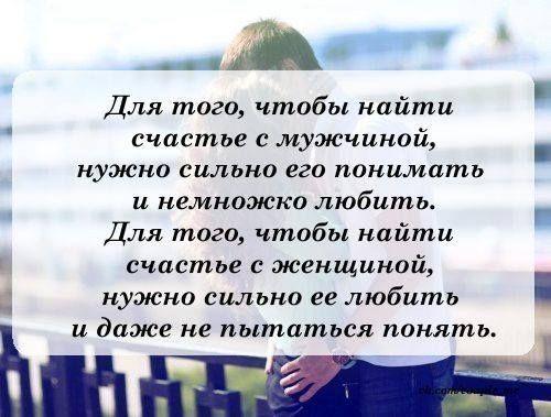 Друзья, как Вы думаете, это правильно?  Для того, чтобы найти счастье с мужчиной, нужно хорошо его понять и немножко любить. Для того, чтобы найти счастье с женщиной, нужно сильно её любить и не пытаться понять.  Запишитесь на бесплатную консультацию прямо сейчас: http://elenadusmatova.ru/бесплатная-консультация/  #консультация_психолога #Елена_Дусматова #как_стать_счастливой #отношения #познакомиться #выйти_замуж #психология #как_сделать_правильный_выбор #семья #знакомства #сваха #свидание…
