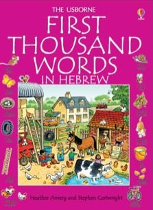 Osborne first thousand words in Hebrew: listen to pronunciation of all 1000 words online for free