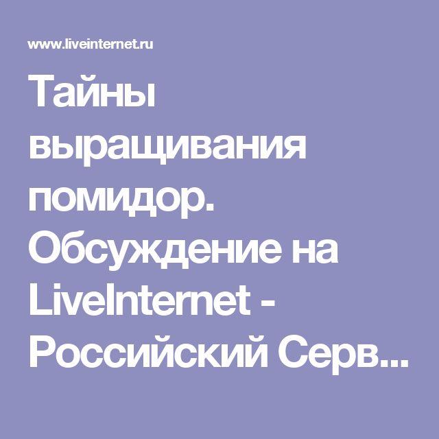 Тайны выращивания помидор. Обсуждение на LiveInternet - Российский Сервис Онлайн-Дневников