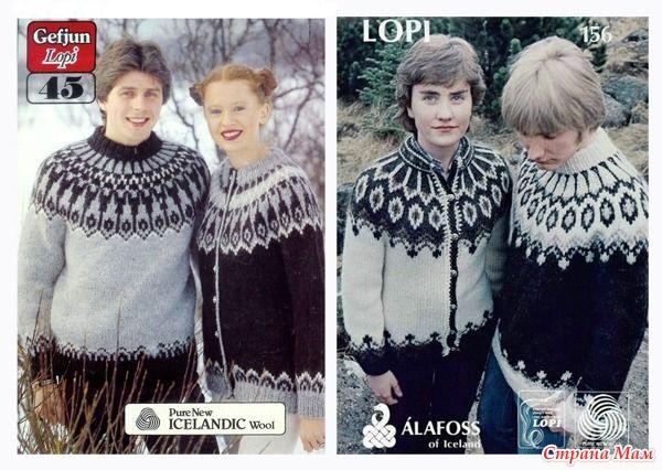 """Лопапейса  - знаменитый Исландский свитер. Серия """"Песни Исландии"""""""