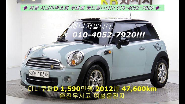 중고차 구매 시승 미니쿠퍼D 1,590만원 2012년 47,600km(국민차매매단지/KB차차차:중고차시세/취등록세/할부/리스 등 ...