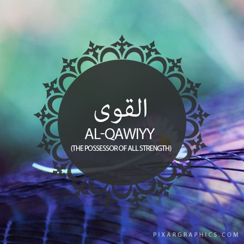 Al-Qawiyy,The Possessor of All Strength,Islam,Muslim,99 Names