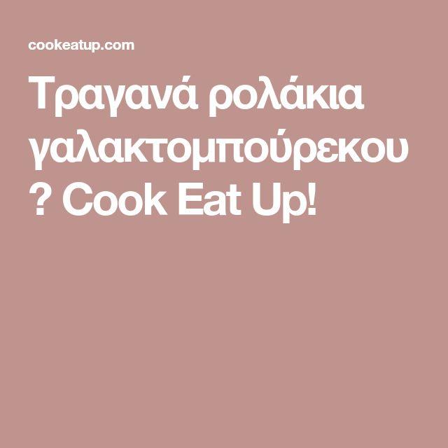 Τραγανά ρολάκια γαλακτομπούρεκου ⋆ Cook Eat Up!