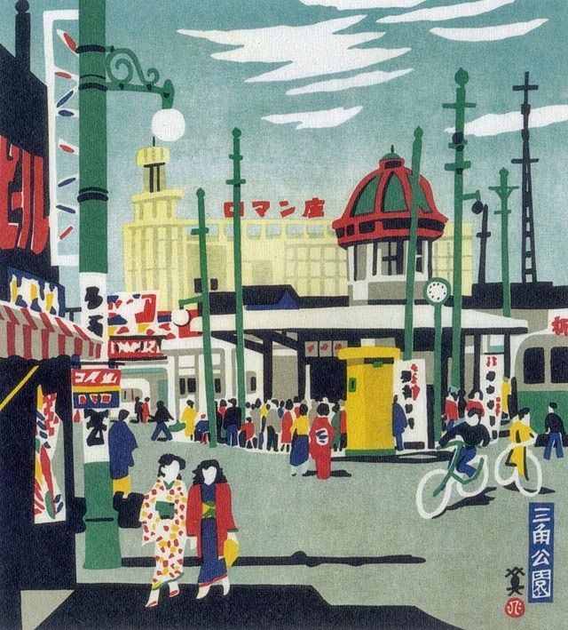 Japanese Art: Triangle Park. Hide Kawanishi. 1962