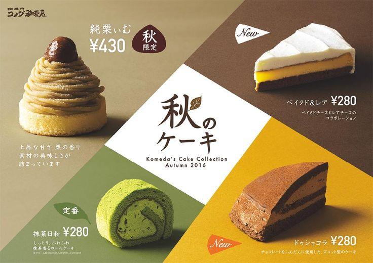 とっておきの秋、そろえました!http://www.komeda.co.jp/