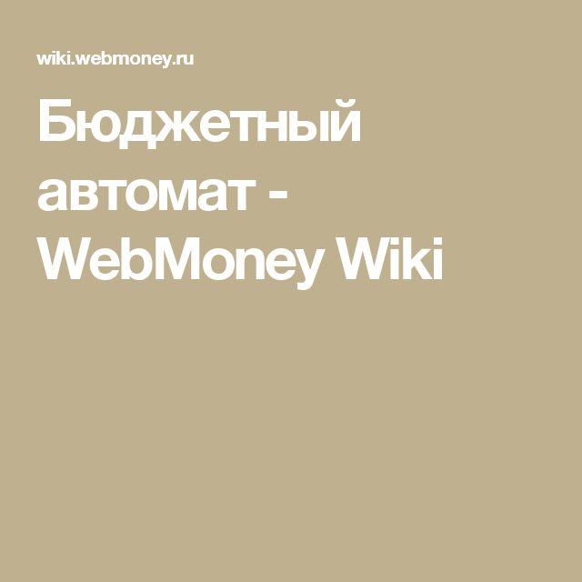 Бюджетный автомат - WebMoney Wiki