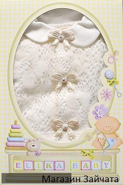 Комплекты для новорожденных + Подарочные наборы для  детей