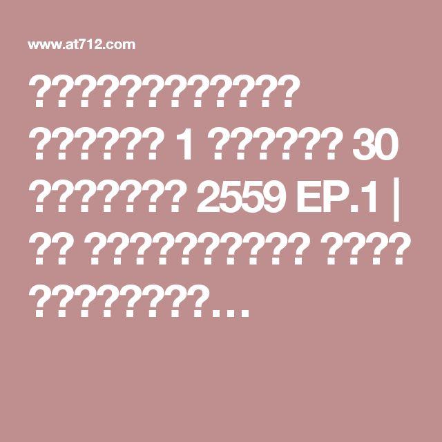 บัลลังก์หงส์ ตอนที่ 1 วันที่ 30 สิงหาคม 2559 EP.1 | ดู รายการทีวี ละคร ย้อนหลัง…
