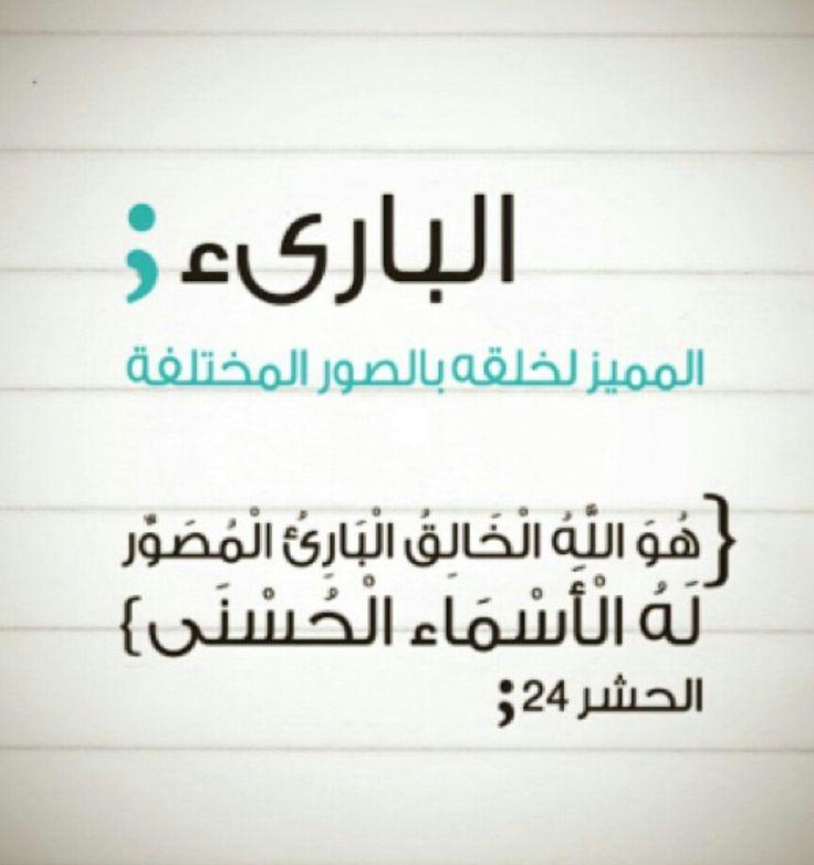 البارئ | اسماء الله الحسنى