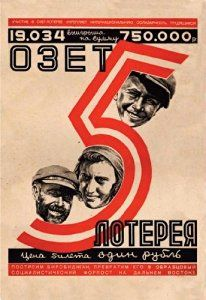 """OZET lottery No. 5, 1933. Mikhail Oskarovich Dlugatch. """"Let's build Birobidzhan and convert it into the perfect socialist outpost in the Far East. OZET - Russian acronym for """"Society for Settling Working Jews on the Land"""" OZET (1925-1938). An organization to help poor Russian Jews by resettling them from the villages of the pre-1917 Pale of Settlement to agricultural cooperatives. At its height in the 1930s, OZET membership reached 300,000 members."""