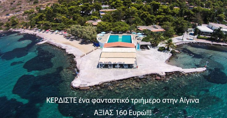Διαγωνισμός Moody Bay Hotel! Powered by Discover Aegina.