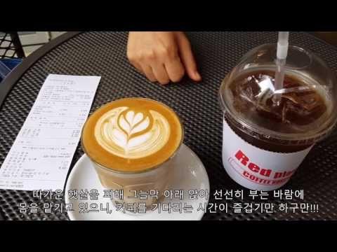 카페라떼를 즐기는 사람이라면, 마포구 서교동의 레드플랜트를 추천한다. by 더치커피 [Cafe in Korea] Introduce...