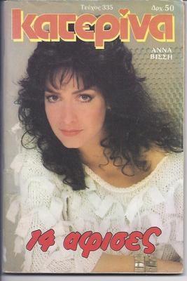 ANNA VISSY ON COVER - KATERINA #335 GREEK COMICS - GREEK EDITION
