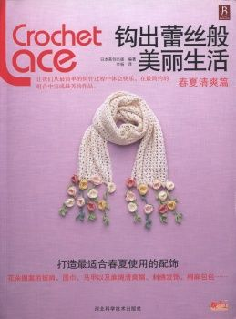 Crochet Lace Vol March 2013- more lovely pieces with charts......... check it out -