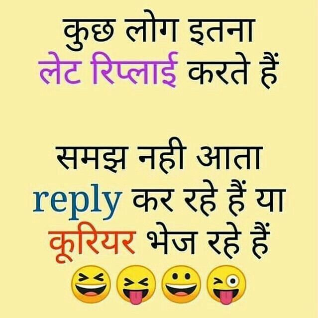 Love Jokes Hindi Jokes Quotes Fun Quotes Funny Friends Quotes Funny