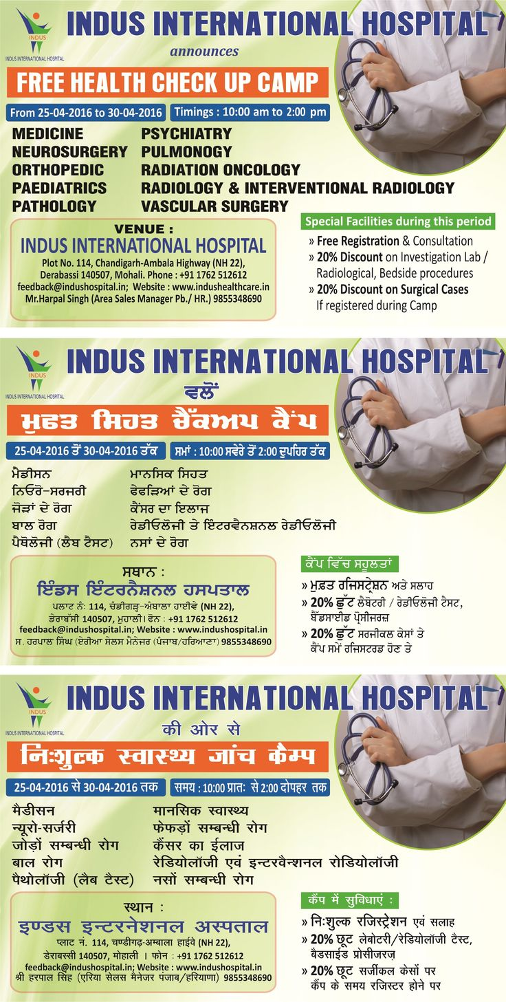 Indus Healthcare Group Offers you Free Health Checkup. Join us in the campaign Valid from 25 April'16 - 30 April'16 ( Monday - Saturday) between 10:am - 2:00 pm, at INDUS INTERNATIONAL HOSPITAL, Derabassi.  For More Information Please check leaflet.