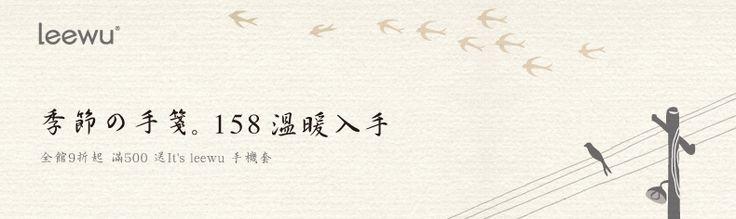 leewu-9c.jpg (790×236)