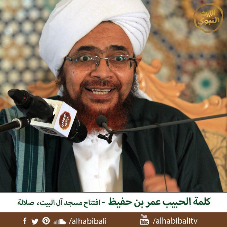 كانت كلمة أستاذي المربي سيدي الحبيب عمر بن حفيظ حول دور المساجد في تربية الإنسان الساجد، وأثر ذلك في الأمة