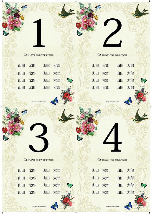 花束と蝶たちのお洒落な席次表無料テンプレート