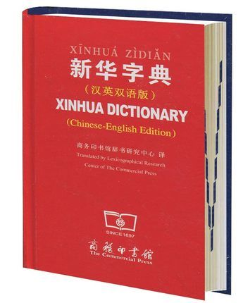 xin hua Dictionary with English translation for Chinese starter learners ,pin yin learners book gift .Chinese to English book