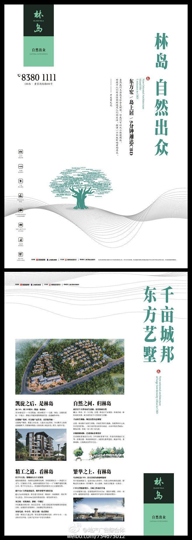 地产广告综合体的照片 - 微相册