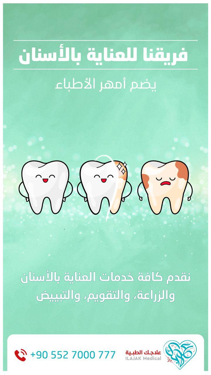 معالجة الأسنان Medical Fictional Characters Character