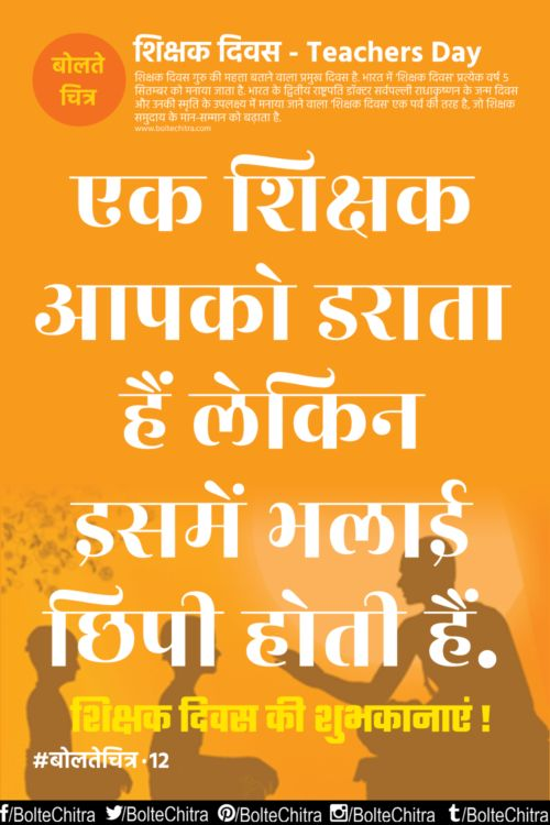 Quotes About Teachers Day In Hindi: 102 Best Images About TEACHERS DAY QUOTES, GREETINGS