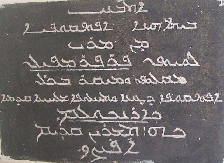 History of the Arabic alphabet