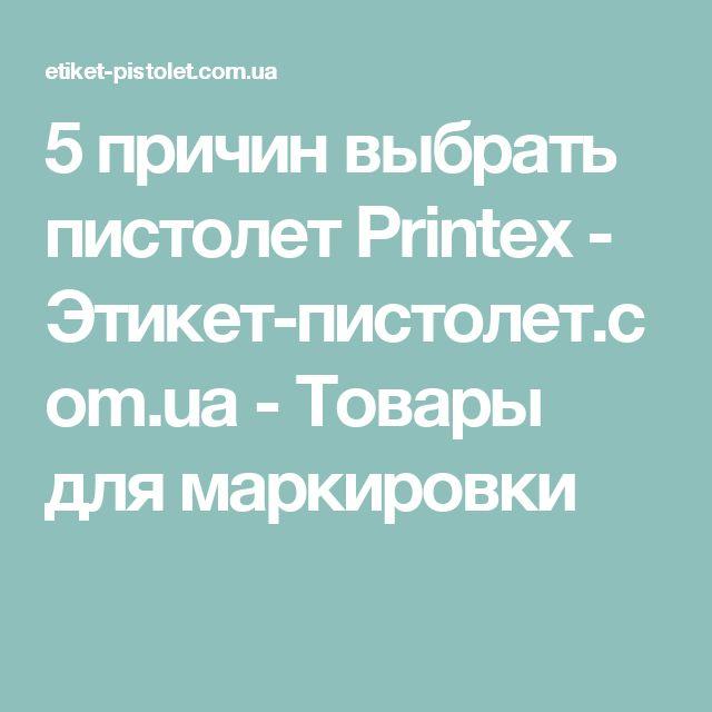 5 причин выбрать пистолет Printex - Этикет-пистолет.com.ua - Товары для маркировки