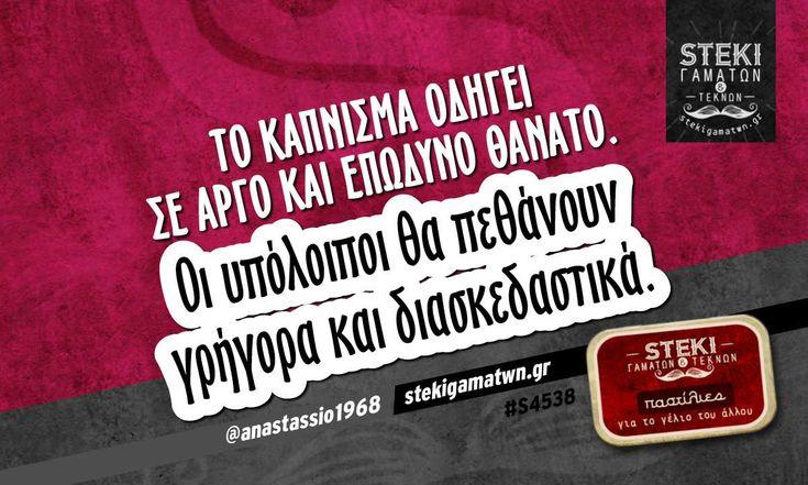 Το κάπνισμα οδηγεί  @anastassio1968 - http://stekigamatwn.gr/s4538/