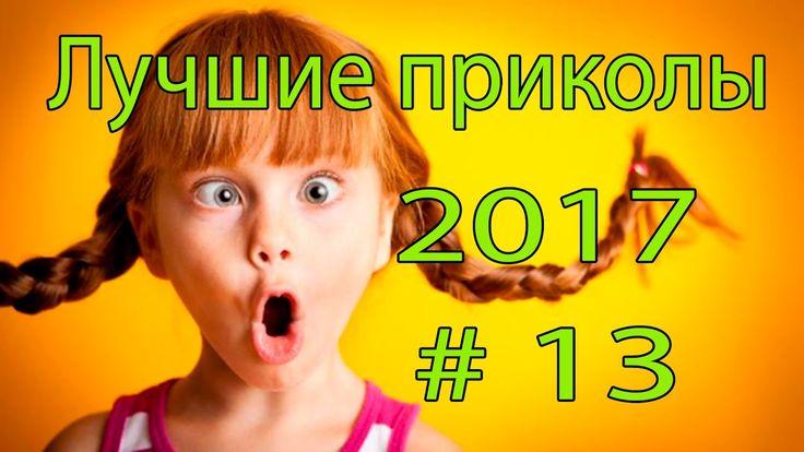 Лучшие приколы 2017 #13