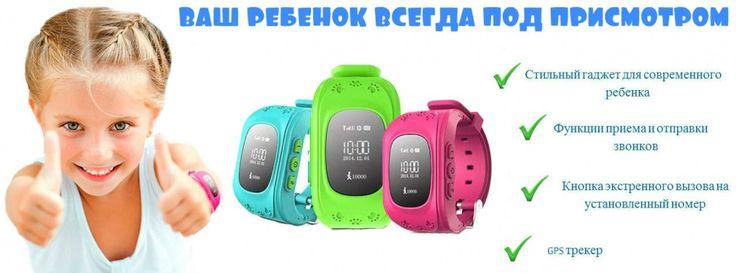 Часы-телефон с GPS https://top69shop.ru/collection/detskie-gps-chasy  📢‼💯Почему ВАМ НЕОБХОДИМО приобрести часы-телефон с GPS своему ребёнку???🤔  ✔УДОБНО ( максимально контролируете своего малыша через приложение в своём телефоне когда он не рядом, причём можно это делать нескольким членам семьи одновременно с разных телефонов. Например: мама, папа, сестра, бабушка, дедушка)  ✔МНОГОФУНКЦИОНАЛЬНО ( в отличии от телефона, Вы можете не только звонить и писать смс, а прослушивать что…