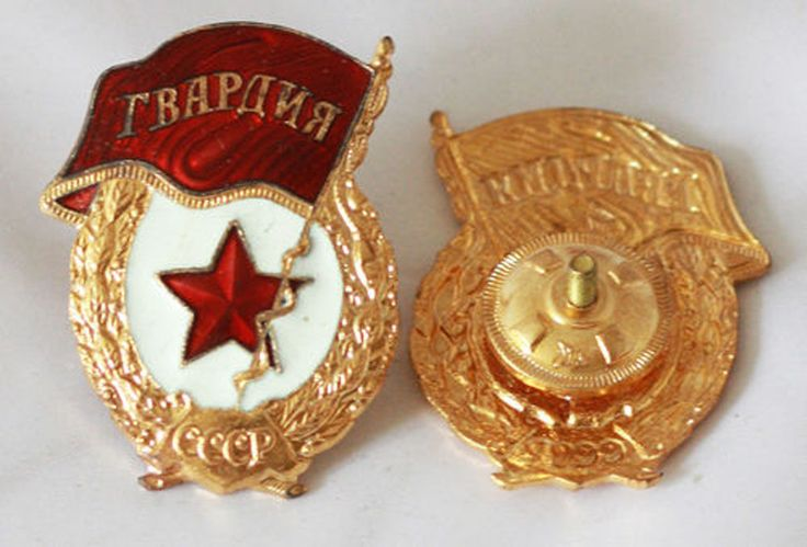 #ebay antique sale USSR military pin GVARDIA (1970-1989) Russian badge of Soviet Era collectible withing our EBAY store at  http://stores.ebay.com/esquirestore