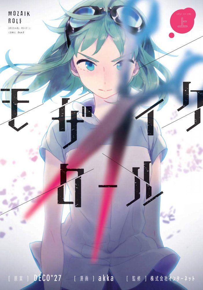Amazon.co.jp: モザイクロール (上) (電撃コミックスNEXT): akka, 株式会社インターネット, DECO*27: 本