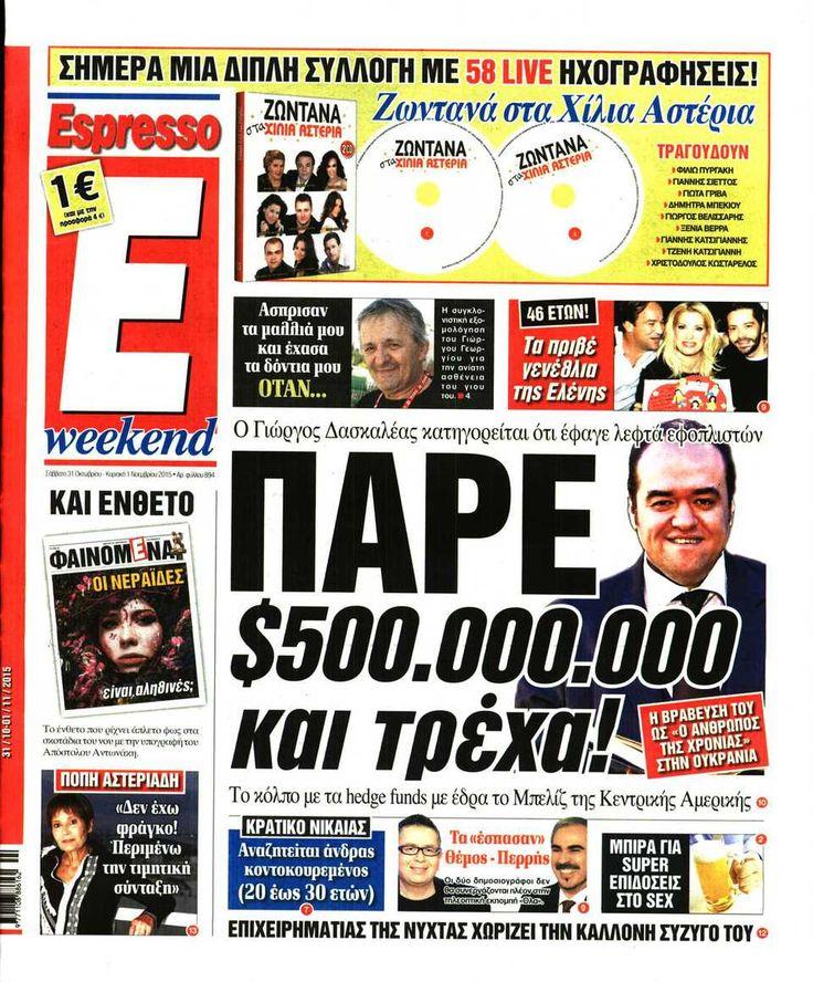 Εφημερίδα ESPRESSO - Σάββατο, 31 Οκτωβρίου 2015