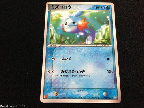Mudkip McDonalds Promo Glossy 005 Adv P Mint Japanese Pokemon Cards RARE | eBay