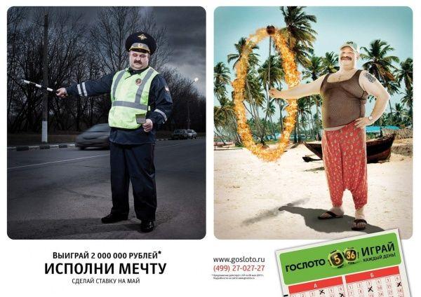 Рекламная кампания «Гослото» призвала исполнить-таки мечту