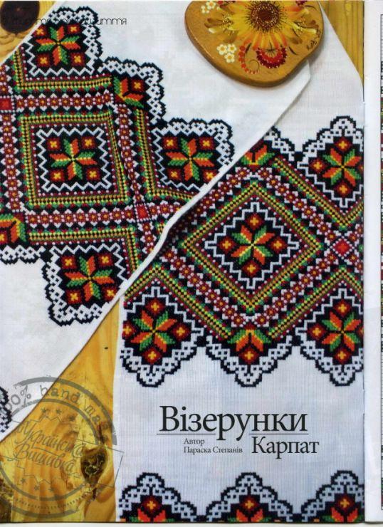 (1) Gallery.ru / Фото #8 - Українська вишивка 30 - WhiteAngel