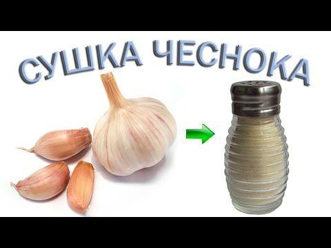 Сушка чеснока. Приготовление чесночного порошка - YouTube