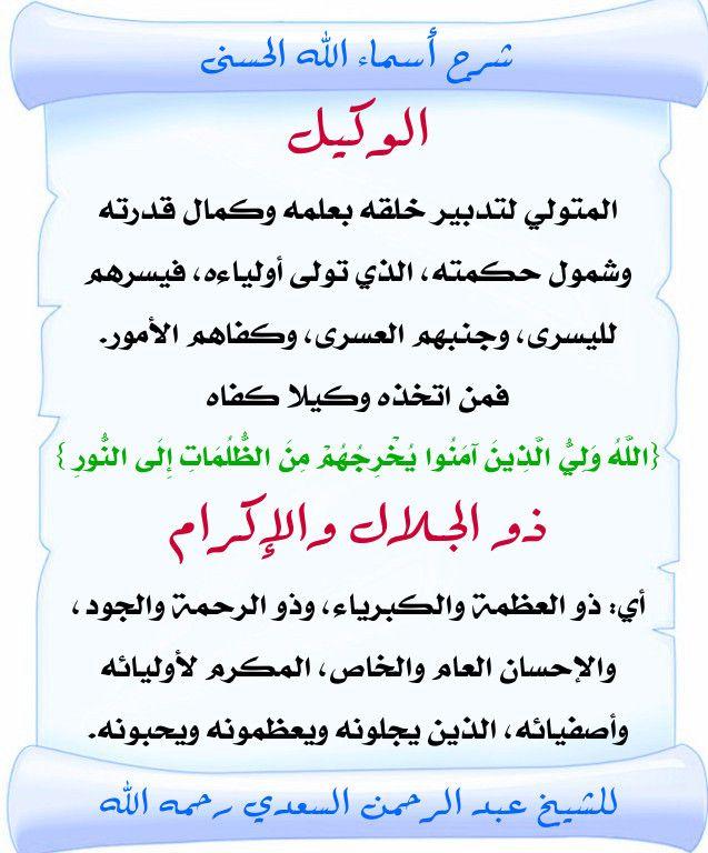 شرح أسماء الله للشيخ السعدي Math 21st