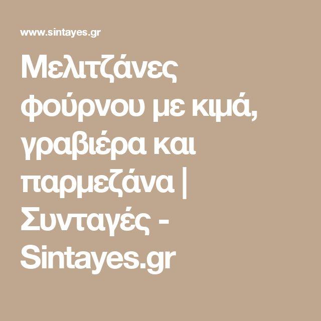 Μελιτζάνες φούρνου με κιμά, γραβιέρα και παρμεζάνα | Συνταγές - Sintayes.gr