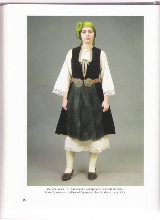 Tsaribrod region. Album by Anita Komitska
