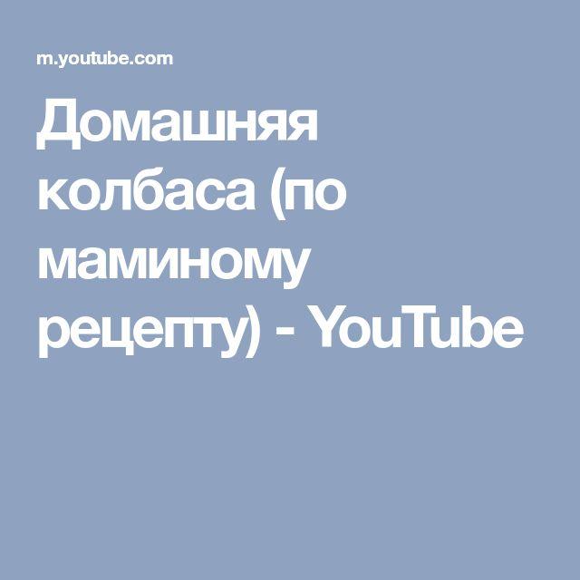 Домашняя колбаса (по маминому рецепту) - YouTube