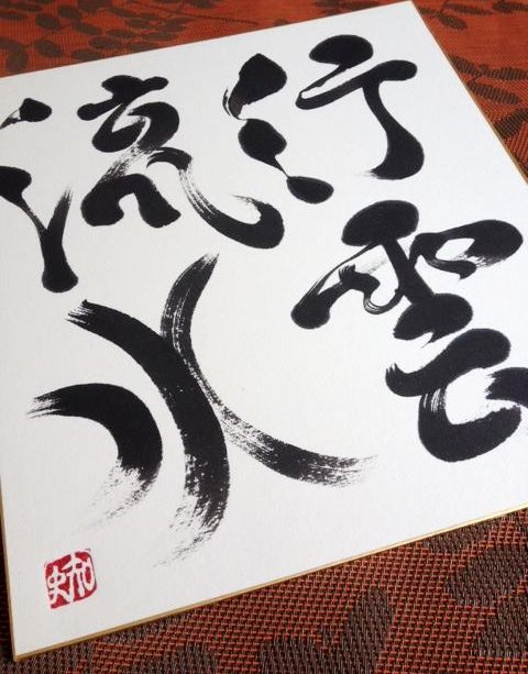 [to Switzerland] I've finished the work you'd requested! You can expect to receive it soon since I've sent it to Switzerland. We are open for requests! #japanese #calligraphy #kyoto
