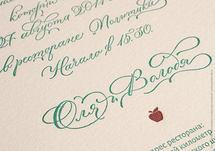 Свадебная каллиграфия
