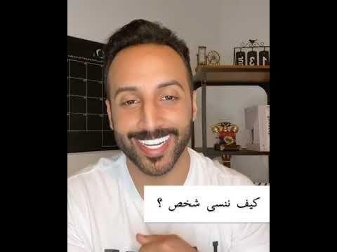 كيف تنسى شخص كنت تحبه محمد آل سعيد Youtube Youtube Books Advice